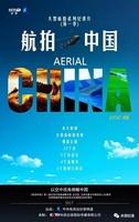 CCTV:航拍中国 第一季(5/6)