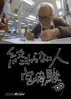 NHK:不了神话 宫崎骏