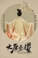 大唐荣耀(42/60)