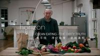 BBC:地平线:清洁饮食,肮脏真相