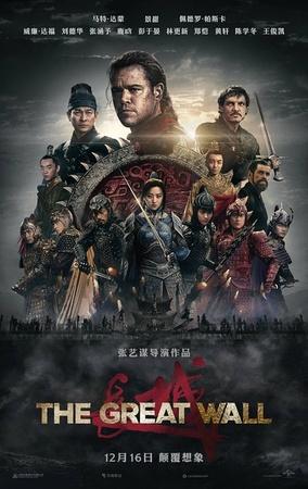 长城(尝鲜版)