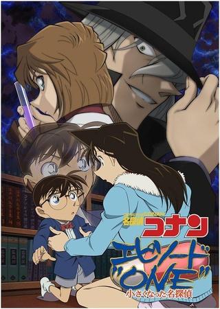 名侦探柯南:章节ONE 变小的名侦探
