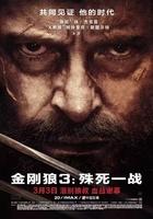 金刚狼3:殊死一战(枪版)