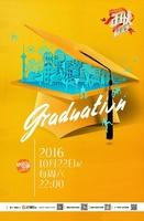 一年级·毕业季(更至0114期)