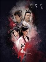 射雕英雄传(2017)(26/52)