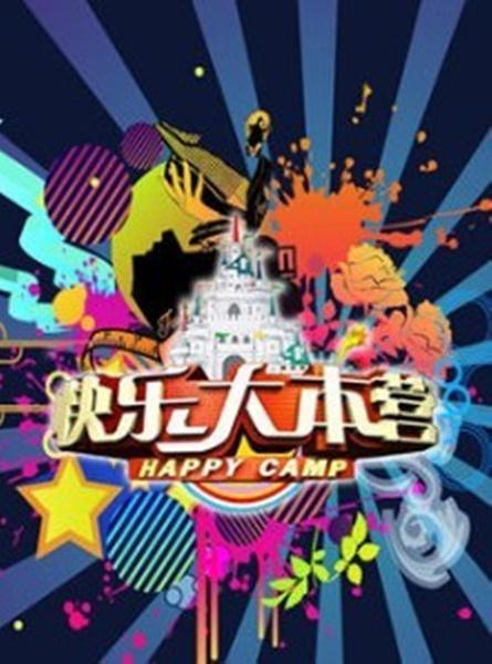 快乐大本营(更至0121期)