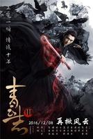 诛仙青云志2 (完结)附第一季