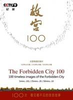 CCTV:故宫100——看见看不见的紫禁城
