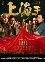 上海王(枪版)